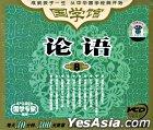 Guo Xue Guan - Lun Yu 8 (VCD) (China Version)