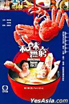 Delicious Japan 2 (DVD)  (Vol. 2 of 2)  (TVB Program)