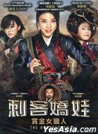 刺客嬌娃 賞金女獵人 (2013) (DVD) (台灣版)