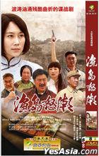 Yu Dao Nu Chao (2014) (HDVD) (Ep. 1-38) (End) (China Version)
