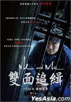 Me And Me (2020) (DVD) (Taiwan Version)