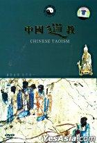 Chinese Taoism (DVD) (China Version)