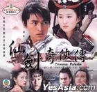 仙剑奇侠传 (VCD) (第一辑) (待续) (国/粤语配音) (香港版)