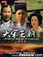 Da Song Wang Zhao Feng Yun - Kou Lao Xi (DVD) (End) (Taiwan Version)