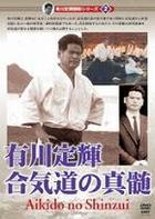 有川定輝顕彰DVD シリーズ vol.2 合気道の真髄
