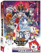 Yo-kai Watch Shadowside the Movie: Resurrection of the Demon King (2017) (DVD) (Taiwan Version)