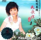 Long Qing Wan Lu  Min Ge Qing DSD (China Version)