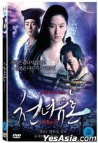 聊斋之倩女幽魂 (2011) (DVD) (韩国版)