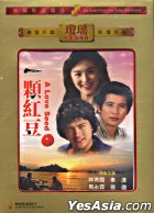 A Love Seed (DVD) (Hong Kong Version)