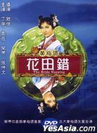 花田錯 (DVD) (台湾版)