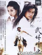 Wu Lin Unofficial History (DVD) (Ep.1-40) (End) (Taiwan Version)