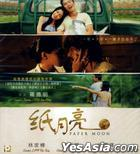 Paper Moon (2013) (VCD) (Hong Kong Version)