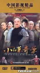 Xiao Bai Cai Evaluated (DVD) (End) (China Version)