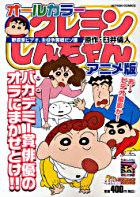 animeban kureyon shinchiyan noharake bideo shiyuyaku fuo koinzu akushiyon orijinaru 4 COINS fuo  koinzu 50171 10