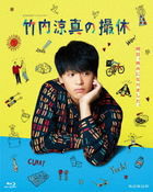 Takeuchi Ryoma no Satsukyu (Blu-ray Box) ((WOWWOW Original Drama) (Japan Version)