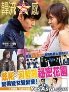 K Stars Vol. 9