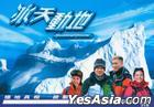 Vanishing Glacier (DVD) (Part II) (End) (TVB Program)