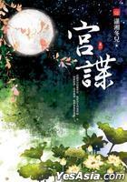 Xiao Shuo house 074 -  Gong Die( Yi)