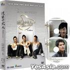 波麗士大人 (DVD) (第一輯) (続) (台湾版)