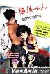 The Sweet Sex And Love (Hong Kong Version)