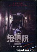 Gonjiam: Haunted Asylum (2018) (DVD) (Taiwan Version)