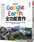 Di Li Ke Mei Jiao De Shi4 :Google Earth Quan Gong Neng Shi Zuo [Level Up Ban ]