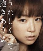 Ureshikutte Dakiauyo (Japan Version)