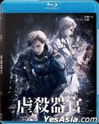 Genocidal Organ (2017) (Blu-ray) (Hong Kong Version)