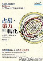 Zhan Xing , Ye Li Yu Zhuan Hua -  Cong Xing Pan Kan Ni Jin Sheng De Cheng Chang Gong Ke
