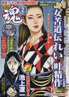 COMIC魂 2020年2月号