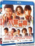 Eighth Happiness (1988) (Blu-ray) (Hong Kong Version)