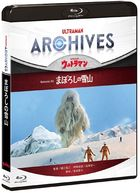 ULTRAMAN ARCHIVES 'Ultraman' Episode 30 'Maboroshi no Yukiyama' (Blu-ray & DVD)(Japan Version)