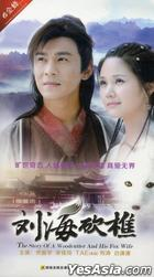 The Story Of A Woodcutter And His Fox Wife (H-DVD) (End) (China Version)