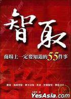 Zhi Qu -  Shang Chang Shang Yi Ding Yao Zhi Dao De55 Jian Shi