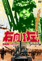 MIGI MUKE HIDARI! JIEITAI E IKO GEKIJOBAN (Japan Version)