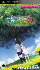 Grisaia no Rakuen Le Eden de la Grisaia (Japan Version)