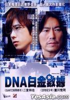 Platinum Data (2013) (DVD) (English Subtitled) (Hong Kong Version)