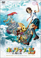 Oblivion Island: Haruka and the Magic Mirror - Family Edition (DVD) (Normal Edition) (Japan Version)