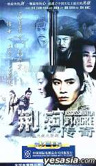 Assassinator Jingke (Vol.21-36) (End) (China Version)