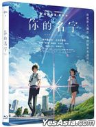 Your Name. (2016) (Blu-ray) (2-Disc Edition) (Taiwan Version)
