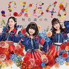 Muishiki no Iro [Type A] (SINGLE+DVD) (Normal Edition) (Japan Version)