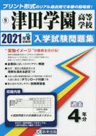 2021 tsuda gakuen koutou gatsukou mieken niyuugaku shiken mondaishiyuu 9