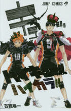 Haikyu!! Color Illustrations 'High Collar!!'