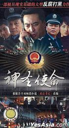 Shen Sheng Shi Ming (DVD) (End) (China Version)