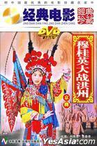 Mu Gui Ying Da Zhan Hong Zhou (DVD) (China Version)