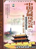 Show You Around The Famous Cities In China 3 (VCD) (China Version)