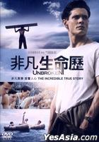 Unbroken (2014) (DVD) (Hong Kong Version)