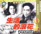 Sheng Huo De Lang Hua (1958) (VCD) (China Version)