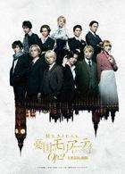 Musical 'Yukoku no Moriarty' Op.2 - Daiei Tekoku no Shubun -  (Blu-ray)(Japan Version)