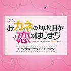 TV Drama Okane no Kireme ga Koi no Hajimari Original Soundtrack (Japan Version)